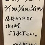 べー太郎 - (その他)2018年2月店休日