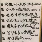 べー太郎 - (メニュー)メニュー⑤