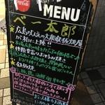 べー太郎 - (メニュー)メニュー看板①