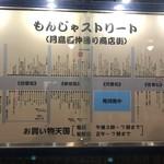 月島もんじゃ こぼれや - もんじゃストリート【Feb.2018】