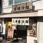平壌冷麺食道園 - 外観