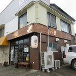 麺や 晴 - 店舗外観