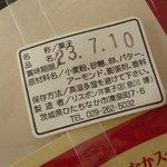 リスボン洋菓子店 - ひたちなか市の新スイーツ「イチゴダッペ」5個入り680円