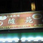 上海料理 随苑 - 110607東京 随苑 看板