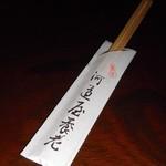8237897 - 河道屋養老  箸袋