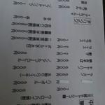 82374340 - 中華とドリンクメニュー