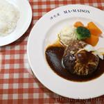 洋食屋 マ・メゾン - ハンバーグ