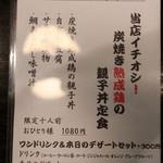 三軒茶屋 - ランチメニュー1