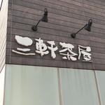 三軒茶屋 - 店舗看板