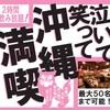 琉球沖縄料理とチャンプルー 花々 福岡大橋店