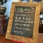 ジャム cafe 可鈴 - 3月8日(木)~12日(月)の週替わりランチ(1,050円)のメニュー