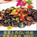 ウイグルアパンディンキッチン - 料理写真:香蕈と肉のい炒め