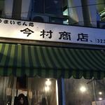今村商店 -