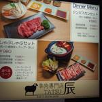 羊肉専門店 辰 - (2018年03月)