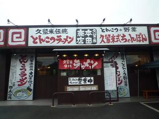 本田商店 - 店舗外観