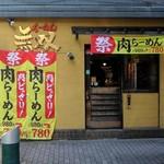 無双 - 無双 赤坂店
