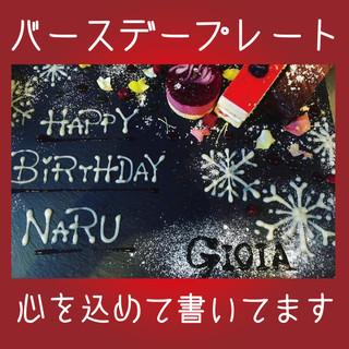 【誕生日】7大特典サプライズバースデー【驚きと感動を…】