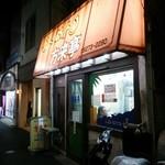 方来亭 - 店の外観