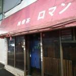 方来亭 - 並びにあった閉店済みの純喫茶
