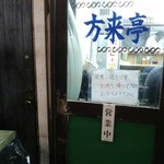 方来亭 - 店の入口ドア