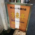 方来亭 - 店の看板