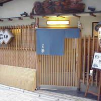 すっぽん鍋 鱧料理 三栄 - 外観