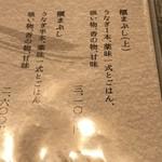 吉田屋 美濃錦 -