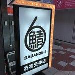 サバ6製麺所 - 〜外観:目玉つ看板〜