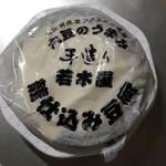 豆腐処若木屋 - 料理写真: