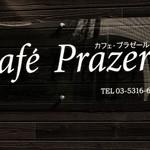 カフェ プラゼール -