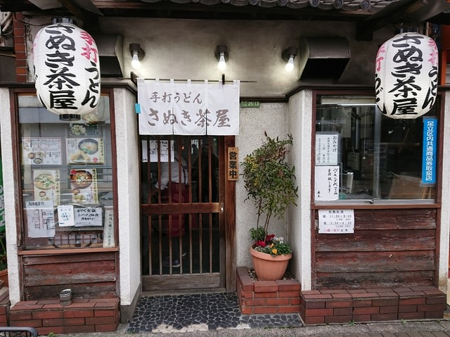 さぬき茶屋>