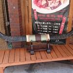 蔵 庵 - 水牛の角!?