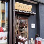 82412447 - 高田豆腐店