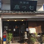 Nanatsumori - 珈琲亭 七つ森