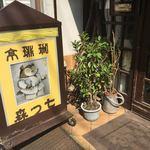 Nanatsumori - 宮沢賢治が大好きだったミミズクが看板