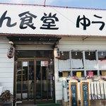 ゆうき屋 - お店【外観】