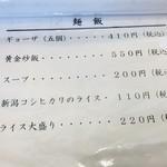 ゆうき屋 - メニュー3【メニュー】