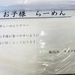 ゆうき屋 - メニュー4【メニュー】