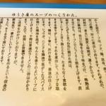 ゆうき屋 - ゆうき屋のスープの作り方【その他】