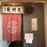 櫻川 - 外観