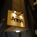 アニメbar AnimA - 看板!