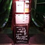 神戸屋 - 此方を目印に