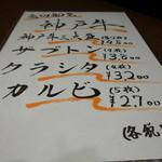 神戸屋 - 神戸牛もあります