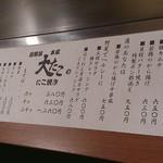本家 大たこ 法善寺店 - 2014.11
