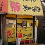 豚ラーメン - 店頭