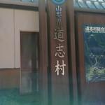 道の駅 どうし 特産品直売所 -