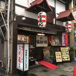 川福 - 川福さん 昔はちらほらと支店がありましたが今はココだけ