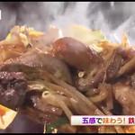 名古屋もつ焼き ひとすじ - CBCテレビイッポウ鉄板焼特集放送ご覧頂けましたか  鉄板ホルモン焼き もつ鍋