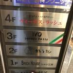 IVO ホームズパスタ 新宿店 -