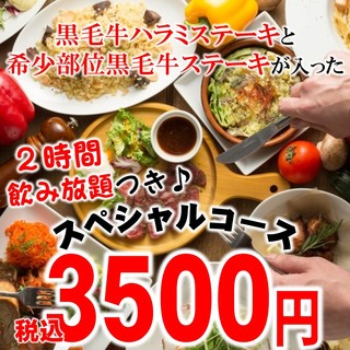 飲み放題つき3500円コース!肉バルの肉宴会♪